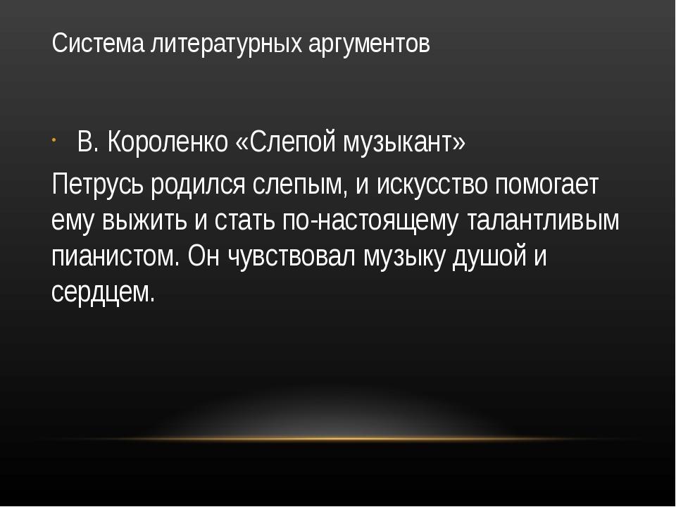 Система литературных аргументов В. Короленко «Слепой музыкант» Петрусь родилс...