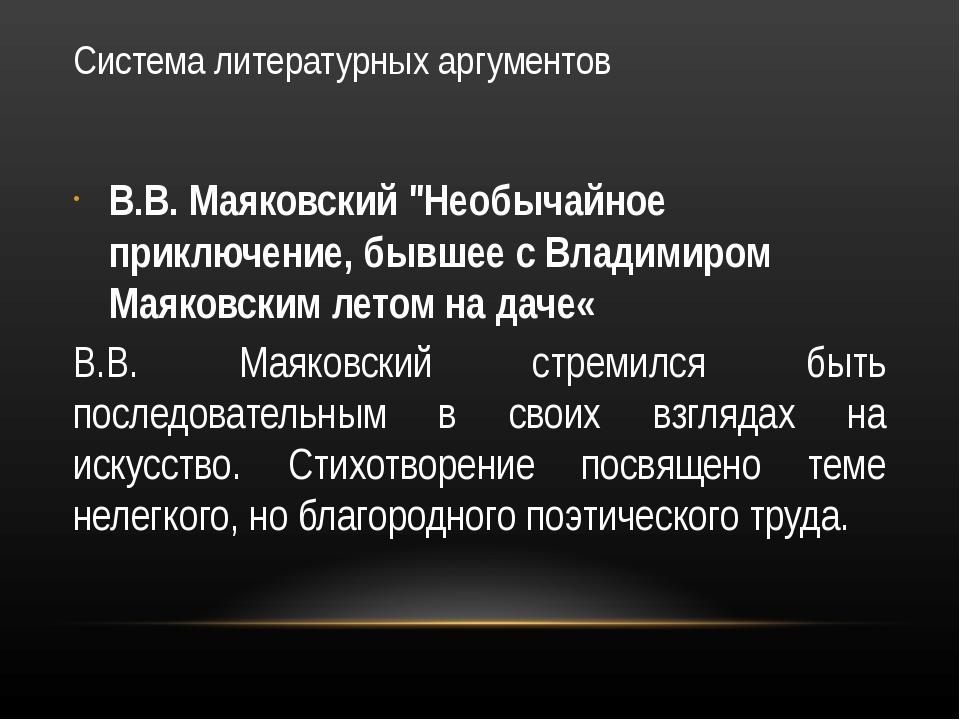 """Система литературных аргументов В.В. Маяковский """"Необычайное приключение, быв..."""