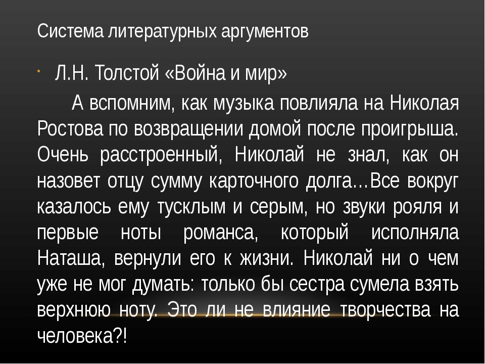 Система литературных аргументов Л.Н. Толстой «Война и мир» А вспомним, как му...