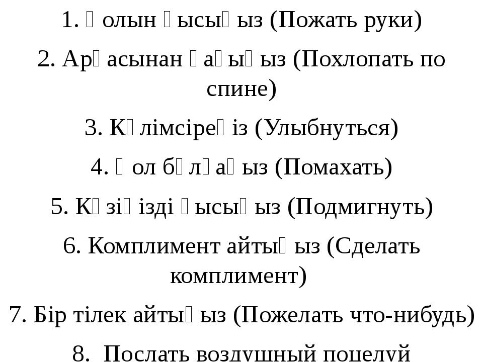 1. Қолын қысыңыз (Пожать руки) 2. Арқасынан қағыңыз (Похлопать по спине) 3. К...
