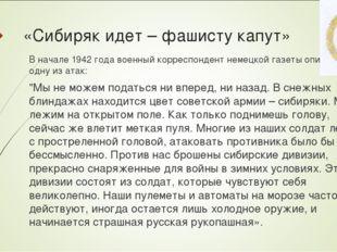 «Сибиряк идет – фашисту капут» В начале 1942 года военный корреспондент немец