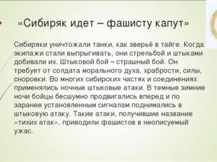 «Сибиряк идет – фашисту капут» Сибиряки уничтожали танки, как зверьё в тайге.