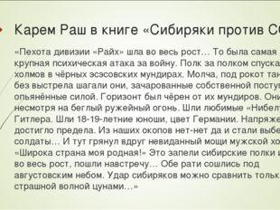 Карем Раш в книге «Сибиряки против СС» «Пехота дивизии «Райх» шла во весь рос