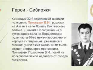 Герои - Сибиряки Командир 32-й стрелковой дивизии полковник Полосухин В.И. ро