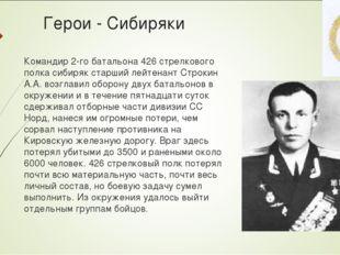 Герои - Сибиряки Командир 2-го батальона 426 стрелкового полка сибиряк старши