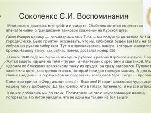 Соколенко С.И. Воспоминания Много всего довелось мне пройти и увидеть. Особен