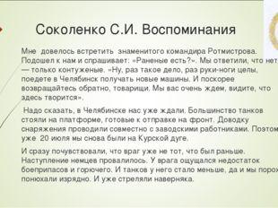 Соколенко С.И. Воспоминания Мне довелось встретить знаменитого командира Ротм
