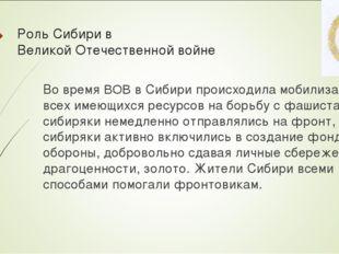Роль Сибири в Великой Отечественной войне Во время ВОВ в Сибири происходила м