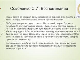 Соколенко С.И. Воспоминания Наша, армия за каждый день сражения на Курской ду