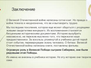 Заключение О Великой Отечественной войне написаны сотни книг. Но правда о вой
