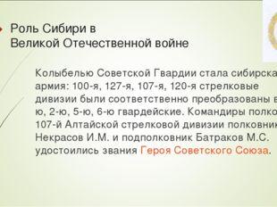 Роль Сибири в Великой Отечественной войне Колыбелью Советской Гвардии стала с