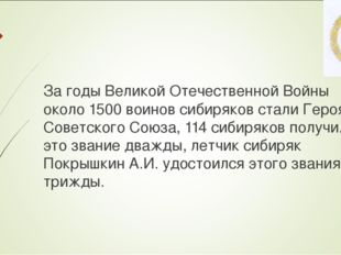 За годы Великой Отечественной Войны около 1500 воинов сибиряков стали Героями