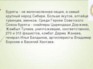 Буряты - не малочисленная нация, а самый крупный народ Сибири. Больше якутов,