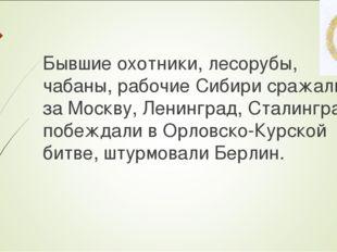 Бывшие охотники, лесорубы, чабаны, рабочие Сибири сражались за Москву, Ленинг