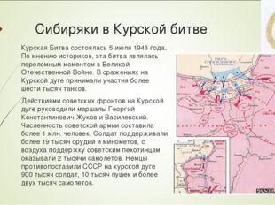 Сибиряки в Курской битве Курская Битва состоялась 5 июля 1943 года. По мнению