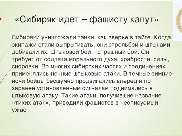 «Сибиряк идет – фашисту капут» Сибиряки уничтожали танки, как зверьё в тайге....