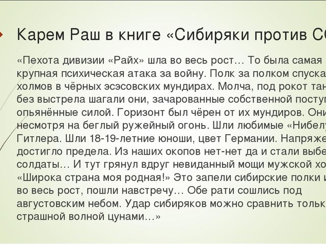 Карем Раш в книге «Сибиряки против СС» «Пехота дивизии «Райх» шла во весь рос...