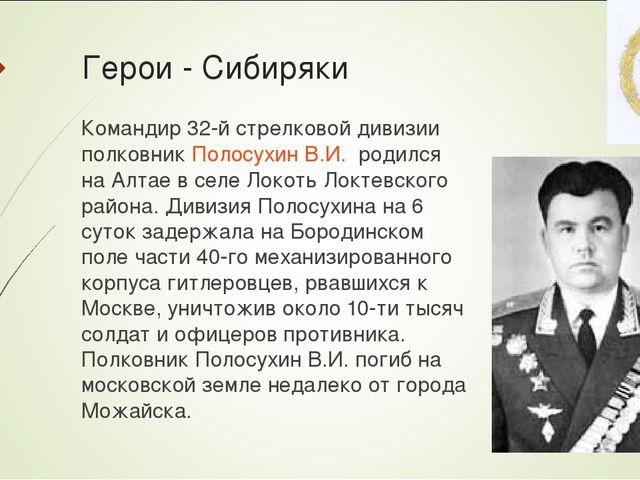 Герои - Сибиряки Командир 32-й стрелковой дивизии полковник Полосухин В.И. ро...