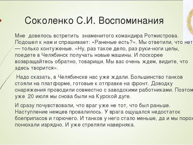 Соколенко С.И. Воспоминания Мне довелось встретить знаменитого командира Ротм...