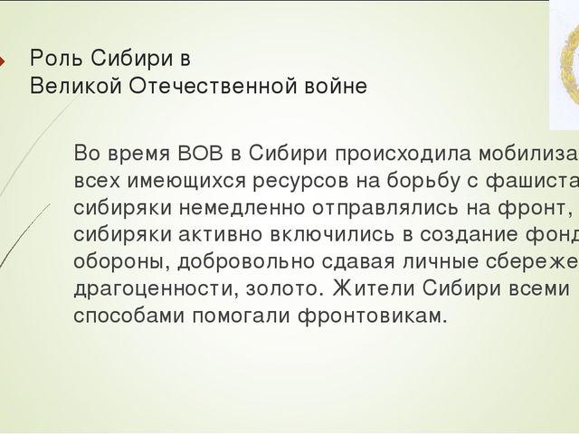 Роль Сибири в Великой Отечественной войне Во время ВОВ в Сибири происходила м...