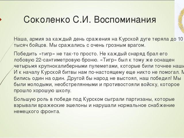 Соколенко С.И. Воспоминания Наша, армия за каждый день сражения на Курской ду...