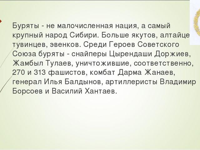 Буряты - не малочисленная нация, а самый крупный народ Сибири. Больше якутов,...