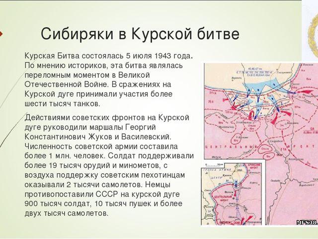 Сибиряки в Курской битве Курская Битва состоялась 5 июля 1943 года. По мнению...