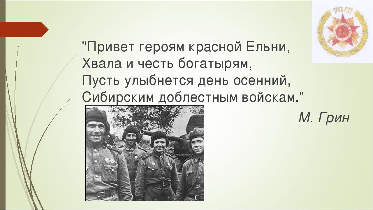 """""""Привет героям красной Ельни, Хвала и честь богатырям, Пусть улыбнется день о..."""