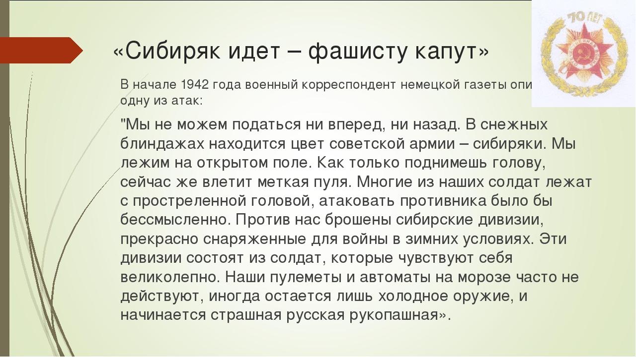 «Сибиряк идет – фашисту капут» В начале 1942 года военный корреспондент немец...