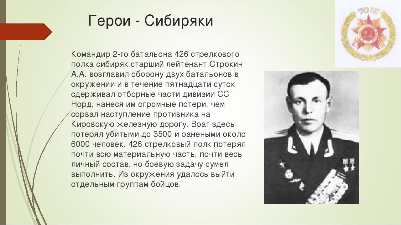 Герои - Сибиряки Командир 2-го батальона 426 стрелкового полка сибиряк старши...