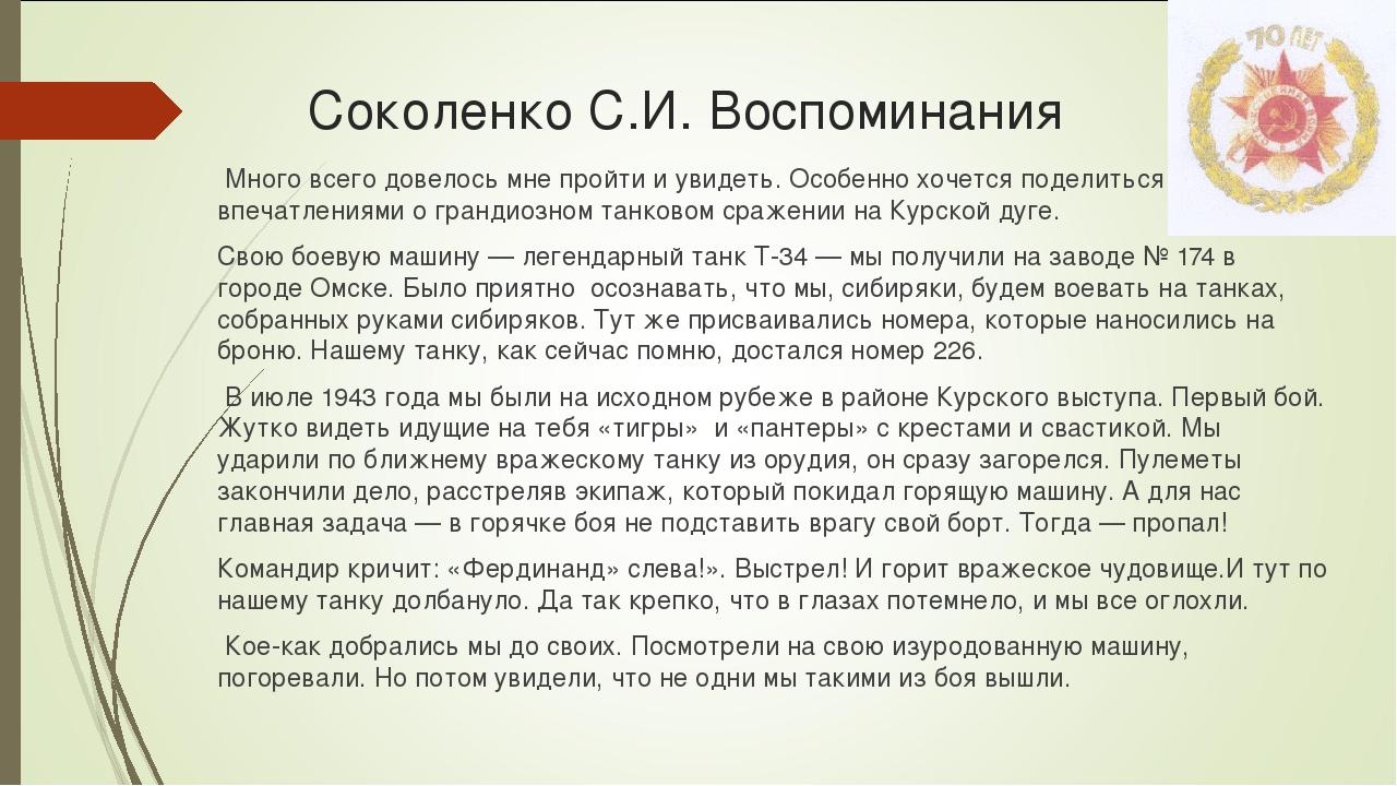 Соколенко С.И. Воспоминания Много всего довелось мне пройти и увидеть. Особен...