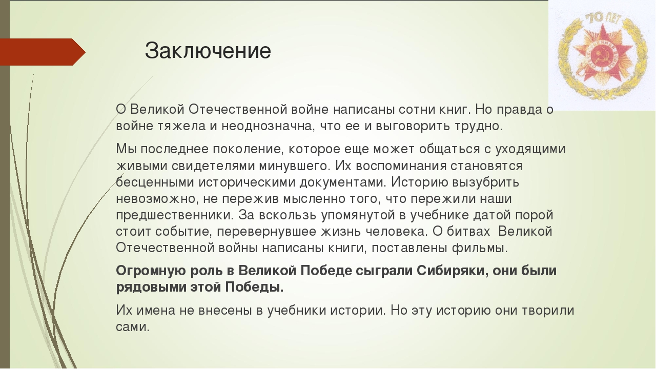 Заключение О Великой Отечественной войне написаны сотни книг. Но правда о вой...