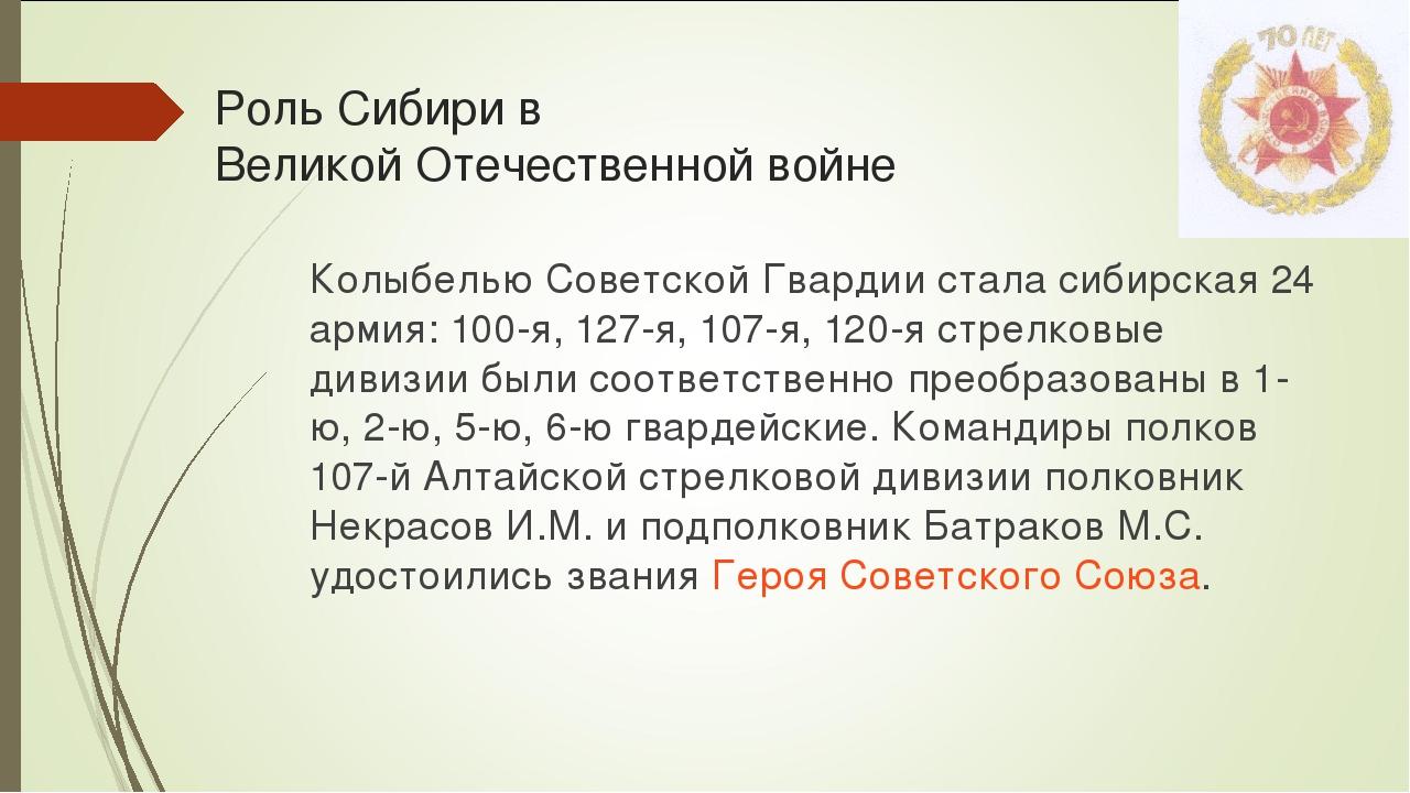 Роль Сибири в Великой Отечественной войне Колыбелью Советской Гвардии стала с...