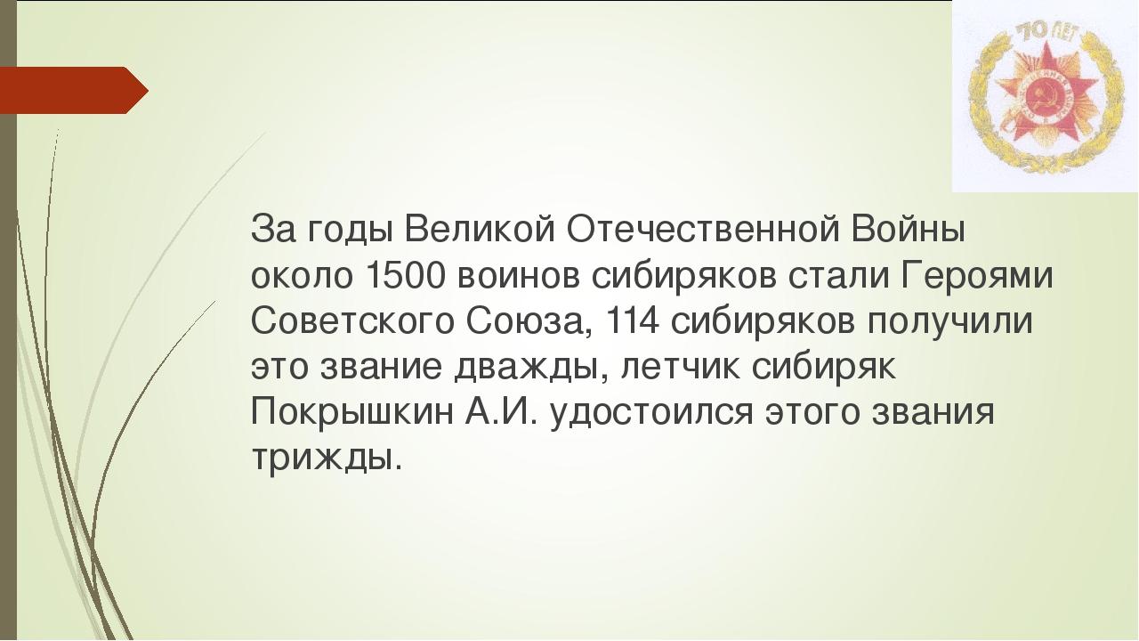 За годы Великой Отечественной Войны около 1500 воинов сибиряков стали Героями...