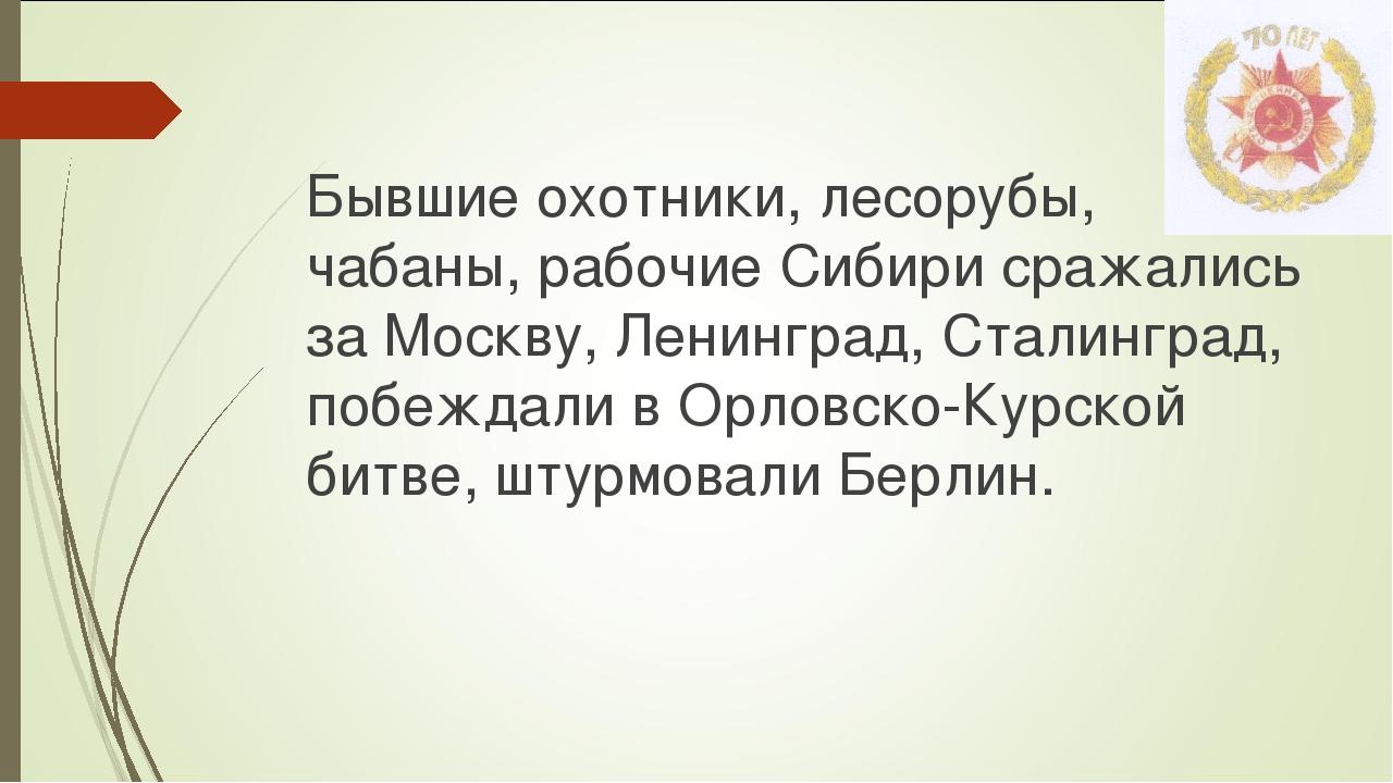 Бывшие охотники, лесорубы, чабаны, рабочие Сибири сражались за Москву, Ленинг...