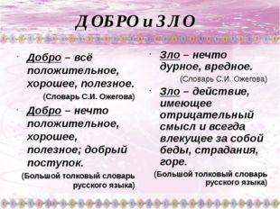 ДОБРО и ЗЛО Добро – всё положительное, хорошее, полезное. (Словарь С.И. Ожего
