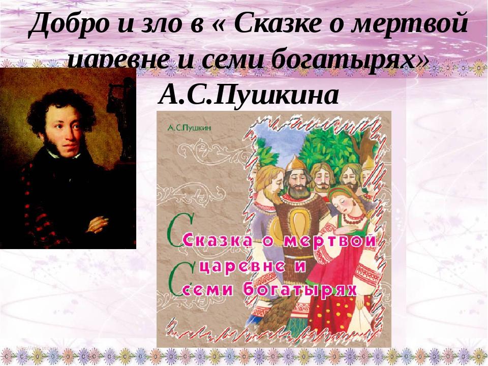 Добро и зло в « Сказке о мертвой царевне и семи богатырях» А.С.Пушкина
