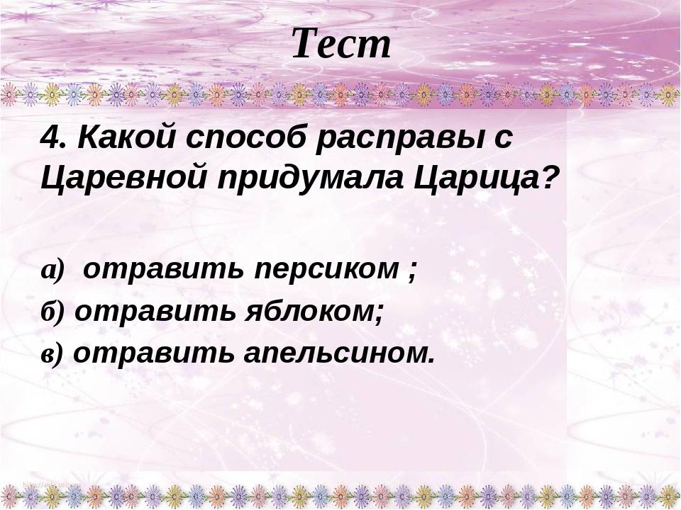 Тест 4. Какой способ расправы с Царевной придумала Царица? а) отравить перси...