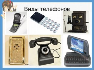 Виды телефонов