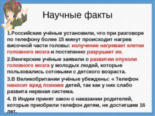 Научные факты 1.Российские учёные установили, что при разговоре по телефону б