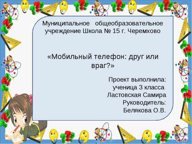 Муниципальное общеобразовательное учреждение Школа № 15 г. Черемхово «Мобиль...