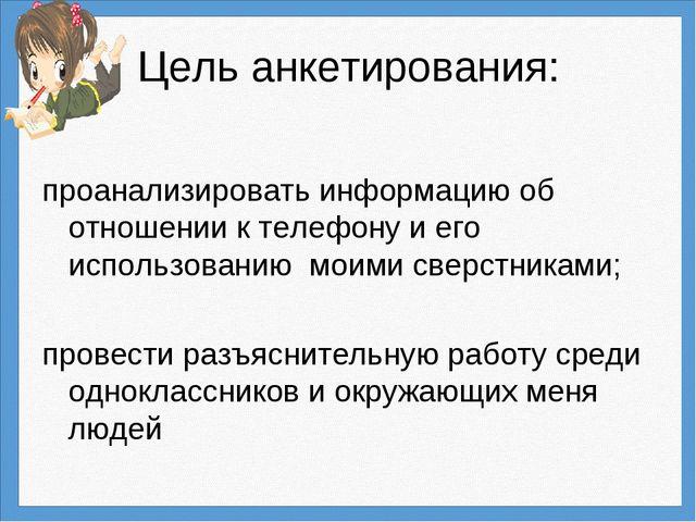 Цель анкетирования: проанализировать информацию об отношении к телефону и его...