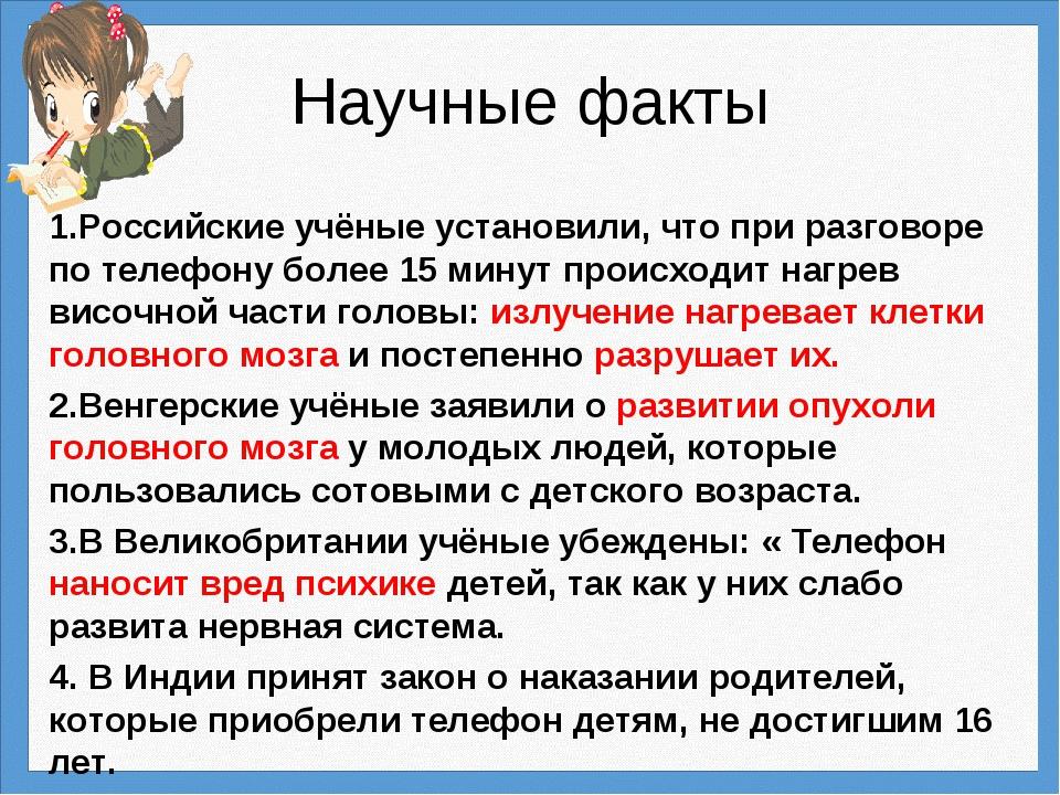 Научные факты 1.Российские учёные установили, что при разговоре по телефону б...