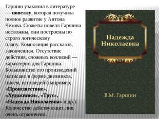 Гаршин узаконил в литературе —новеллу, которая получила полное развитие уАн
