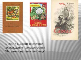 """В 1887 г. выходит последнее произведение - детская сказка """"Лягушка - путешест"""
