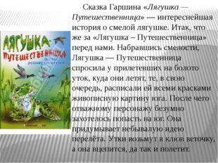Сказка Гаршина «Лягушка — Путешественница» — интереснейшая история о смелой л
