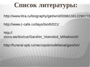 Список литературы: http://www.litra.ru/biography/get/wrid/0096138122907732481