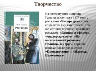 На литературное поприще Гаршин выступил в1877 годус рассказом«Четыре дня»,
