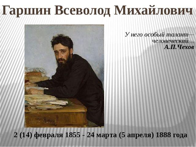 Гаршин Всеволод Михайлович 2 (14) февраля 1855 - 24 марта (5 апреля) 1888 год...