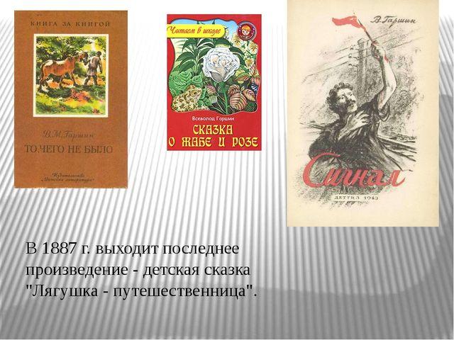 """В 1887 г. выходит последнее произведение - детская сказка """"Лягушка - путешест..."""